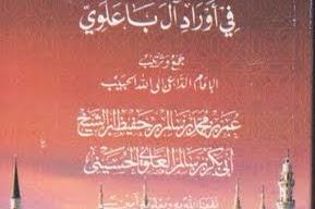 Doa Setelah Membaca Surat Al Waqiah | Lafadz Arab dan Terjemahannya