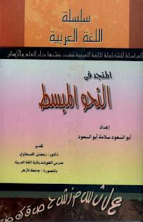 تحميل كتاب المنجد في النحو المبسط pdf أبو السعود سلامة أبو السعود
