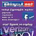 Dinamalar Computer Malar 01-08-2016 PDF online - Tamil magazine