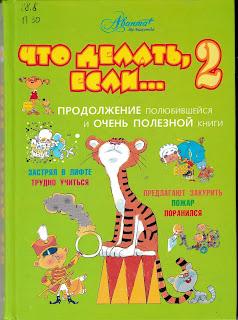 """Людмила Петрановская """"Что делать, если...-2"""""""
