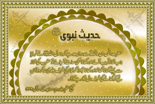 hadith sms