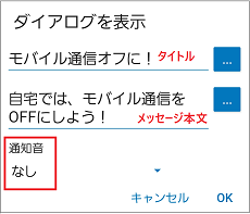 MacroDroid テンプレート【ダイアログの設定】
