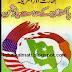 Bharat Aur Amarica Pakistan Ke Dost ya Dushman Book