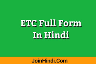 ETC Full Form– ETC Full Form In Hindi