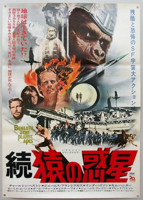 archives of the apes international movie posters 1968 1973