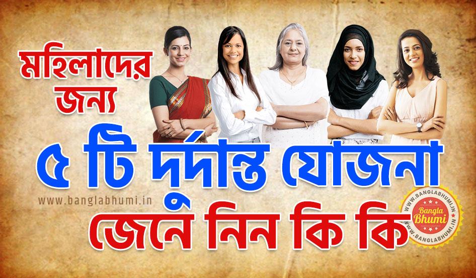 Top 5 Woman Schemes for Entrepreneurs West Bengal