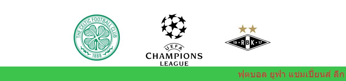แทงบอล วิเคราะห์บอล แชมเปี้ยนส์ ลีก ระหว่าง เซลติก vs โรเซนบอร์ก