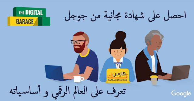 احصل على شهادة مجانية من جوجل تخص العالم الرقمي