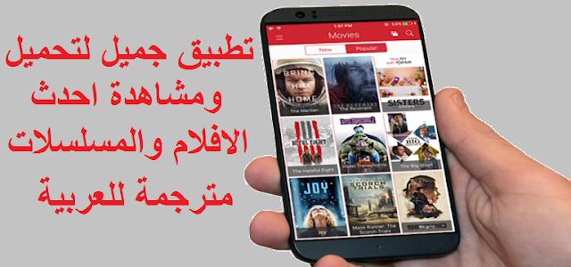 تطبيق جميل لتحميل ومشاهدة احدث الافلام الأجنبية مترجمة للعربية