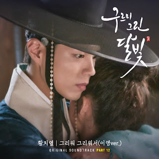 DOWNLOAD MP3 [Single] Hwang Chi Yeul – Moonlight Drawn by Clouds OST Part.12