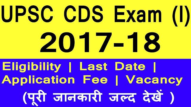 UPSC CDS I Online Form 2018