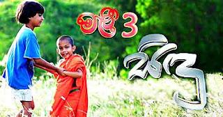Sidu 120 Malee 03 - 20.01.2016 Sindu Sinhala