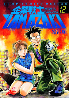 企業戦士YAMAZAKI 第01-12巻 [Kigyou Senshi Yamazaki vol 01-12]