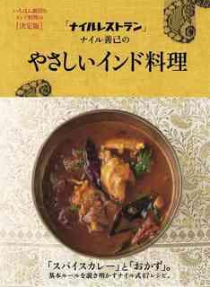 [ナイル善己] 「ナイルレストラン」ナイル善己のやさしいインド料理