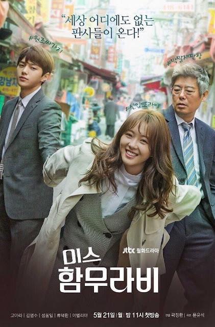 韓劇-漢摩拉比小姐-線上看
