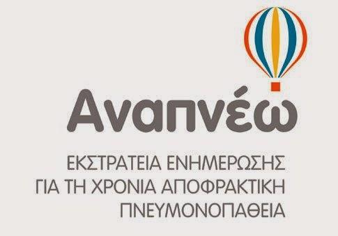 Καστοριά: Δωρεάν σπιρομετρήσεις στο πλαίσιο της εκστρατείας «Αναπνέω»