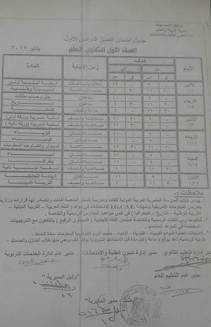 جدول امتحانات الصف الأول الثانوي 2017 الترم الأول محافظة الاسماعيلية