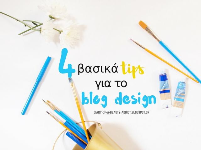 4 Βασικά Tips για το Blog Design
