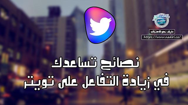 افضل نصائح تساعدك في زيادة التفاعل على تويتر  | طرق زيادة التفاعل في تويتر