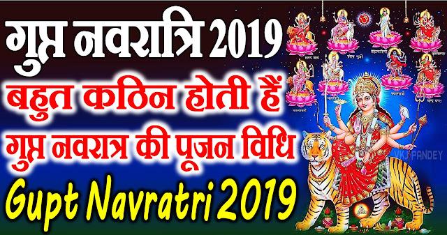 गुप्त नवरात्रि 2019