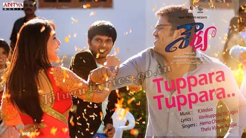 Tuppara Tuppara Song Lyrics Poster From Shourya (2016), posters, pictures, pics, images, cd covers, wallpapers
