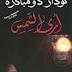 رواية أرى الشمس pdf نودار دومبادزه
