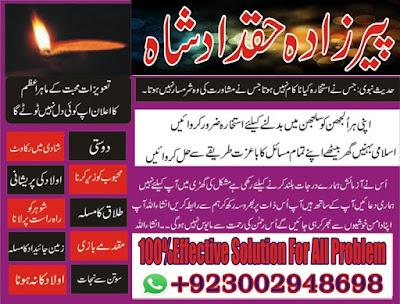 Islamic Dua for Love Marriage,Istikhara for man pasand shadi