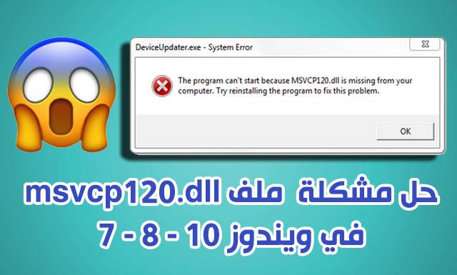 كيفية حل مشكلة Msvcp120dll في ويندوز 10 8 7