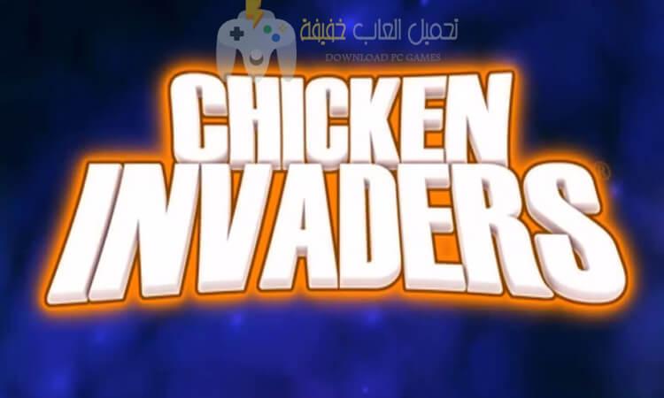 تحميل لعبة الفراخ 3 Chicken Invaders للكمبيوتر مضغوطة من ميديا فاير