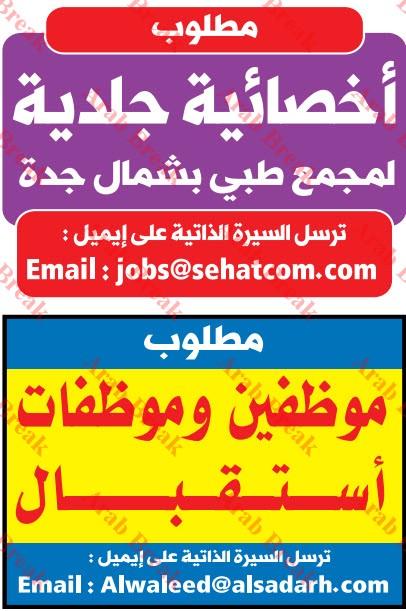 وظائف وسيط جدة 14/7/2018
