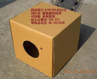 臺南市 紙箱工廠 信美紙器廠: 紙箱工廠 專業牛皮紙箱