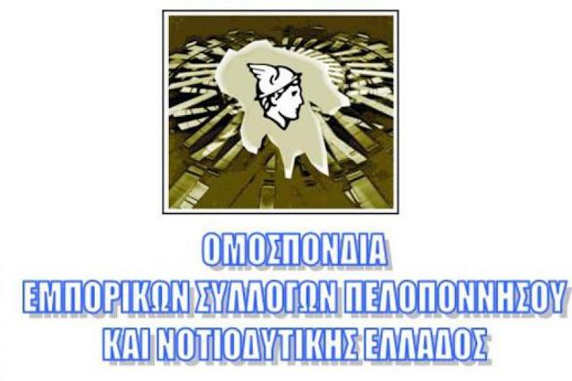 Ποια θέματα έθεσε η Ομοσπονδία Εμπορικών Συλλόγων Πελοποννήσου στο Αναπτυξιακό Συνέδριο Πελοποννήσου