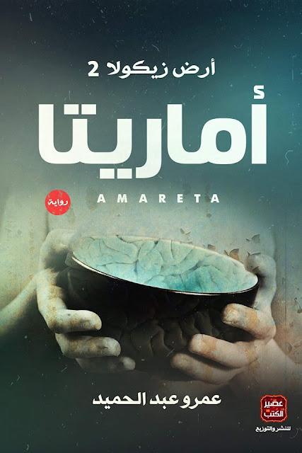 """رواية اماريتا """"ارض زيكولا 2"""" Pdf تحميل وقراءة - عمرو عبد الحميد"""