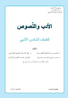 كتاب الأدب والنصوص للصف السادس الأدبي 2016