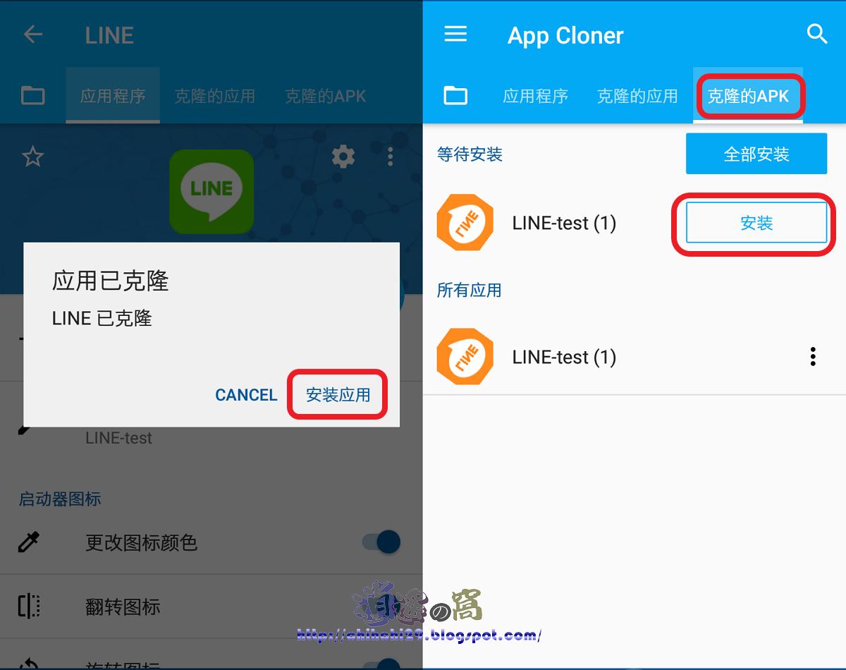 App Cloner 創造與安裝分身 APP