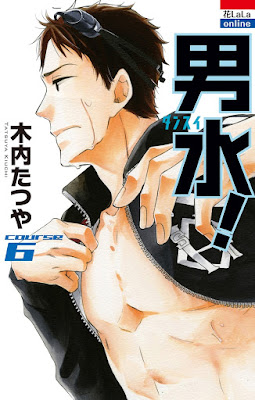 [Manga] 男水! 第01-06巻 [Dansui! Vol 01-06] Raw Download