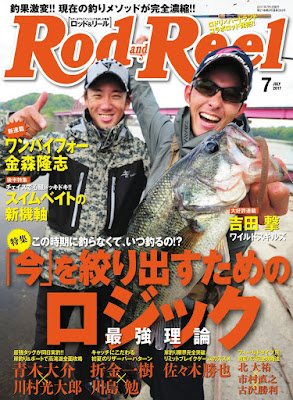 Rod&Reel 2017年07月号 raw zip dl