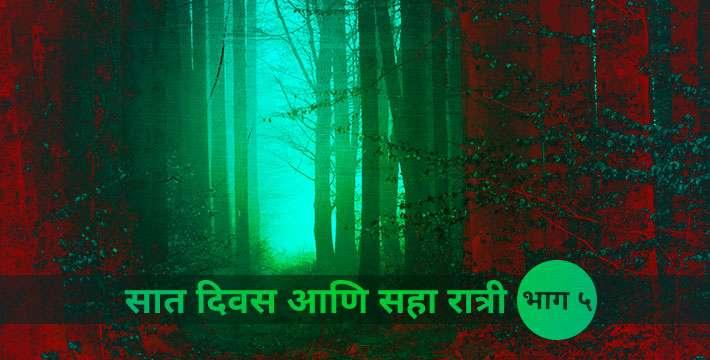 सात दिवस आणि सहा रात्री - भाग ५ - मराठी कथा | Saat Diwas Aani Saha Ratri Part - 5 - Marathi Katha