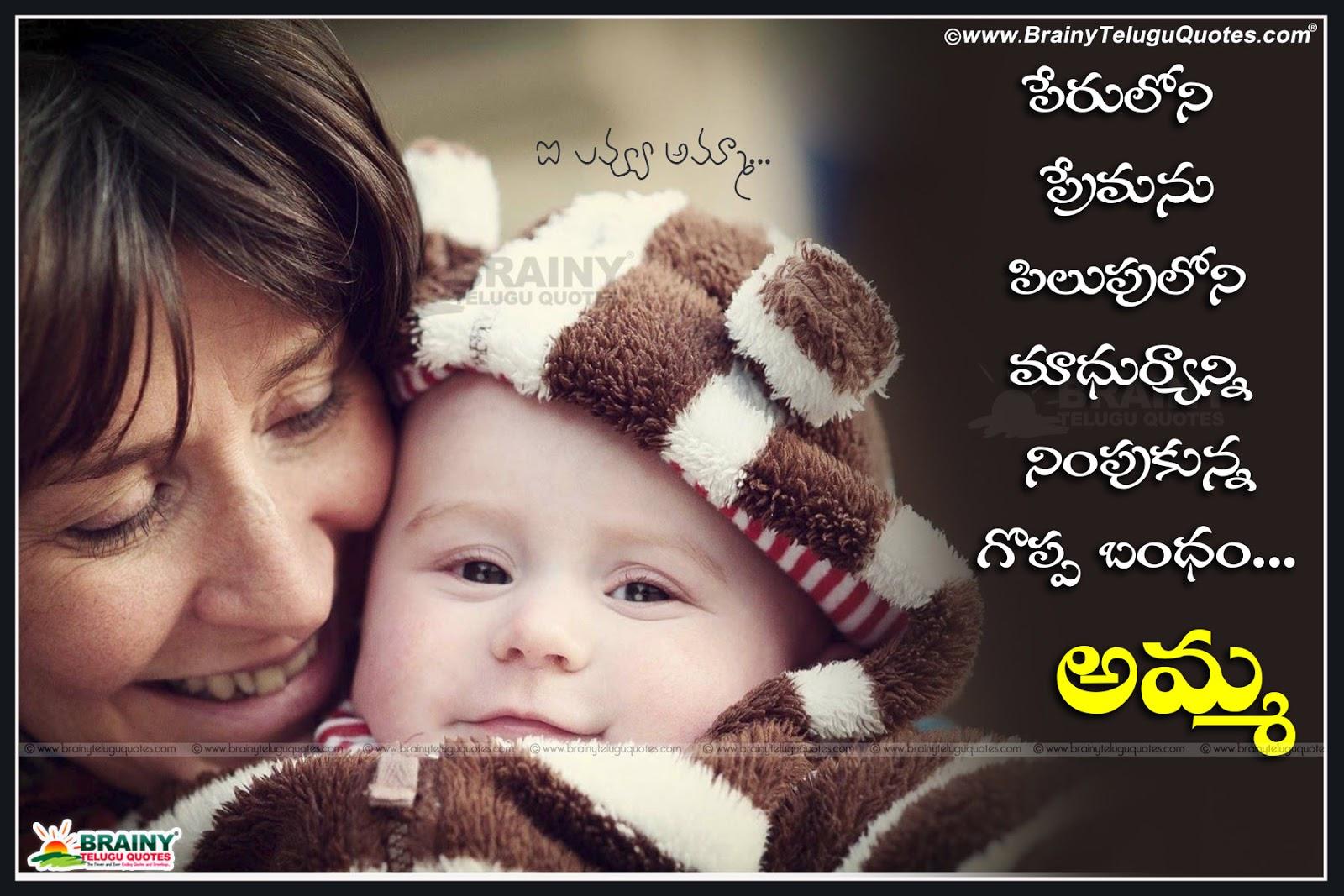Famous Telugu Amma Quotations Mother Sayings In Telugu