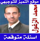 اللاستاذ محمد الزغول