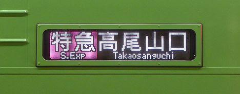 2017年特急迎光号は8000系8013Fの2000系ラッピング車