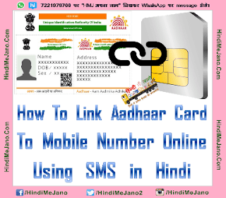 Tags- link Aadhaar number to mobile phone via IVR, How To Link Aadhaar Card With Mobile Number With OTP Online, How to Link Aadhaar with Mobile Number Online through Call or SMS, How to Link Aadhar Card to your Mobile Number Online using OTP Method, How to Link Aadhaar Card to Mobile Number Online using OTP 14546 IVRS Method, How To Link Aadhaar Card With Mobile Number, Link Aadhaar card With Mobile Number Using OTP, How To Link Aadhaar Card With Mobile Number Online, OTP Method to Link Mobile Number With Aadhaar Card, Aadhar card mobile number register, Link Aadhaar with Mobile Number through Call, New Methods for Aadhaar SIM Linking, Re-Verification through SMS OTP Method, 14546 IVRS Method, IVRS Method, IVRS 14546 Method, IVRS Aadhaar link Online, IVRS Aadhar method, IVRS UIDAI Link Online, How to Link Aadhaar Card to Mobile Number Online, How to Link Aadhar Card to Your Mobile Number to Continued services, Link your Aadhaar card to Your Mobile Number online & Offline, link aadhaar card online using OTP process, Aadhar Card linking to your Mobile Number, Link Mobile number to aadhar card, Link aadhaar card to your Mobile for Airtel & Idea Sims, Jio, Vodafone, Uninor, Tata Docomo, Reliance, Link aadhar card to Mobile number or Sim.
