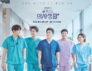 Download Drama Korea Hospital Playlist Subtitle Indonesia
