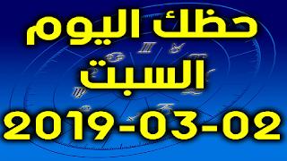 حظك اليوم السبت 02-03-2019 - Daily Horoscope