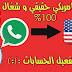 سارع لاستعمال هذا التطبيق للحصول على رقم امريكي للاندرويد وفعل الواتس أب و التليجرام  مدى الحياة