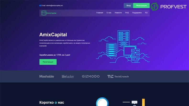 AmixCapital обзор и отзывы HYIP-проекта