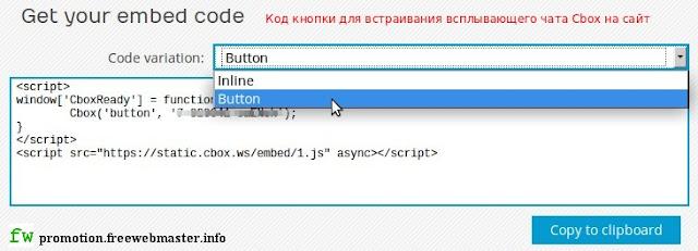 Код кнопки для встраивания всплывающего чата Cbox на сайт