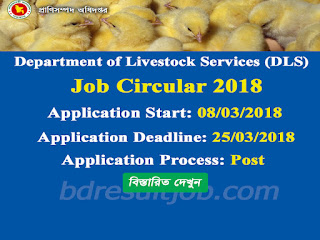 Department of Livestock Services (DLS) Job Circular 2018