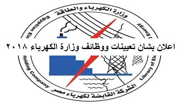 عاجل – تعيينات ووظائف وزارة الكهرباء المصرية 2018