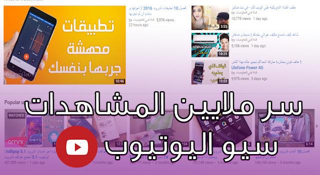 طريقة الحصول على مشاهدات يوتيوب حقيقية بإستعمال Thumbnails SEO - جرب بنفسك